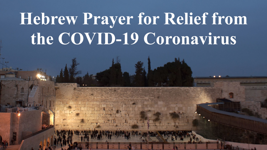 Hebrew Prayer for COVID-19