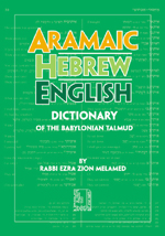 Aramaic-Hebrew-English Dictionary (Hardcover)