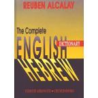 The Complete Alcalay English Hebrew Dictionary (3 Volumes) (Hardcover)