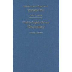 Yiddish-English-Hebrew Dictionary: A Reprint of the 1928 Expanded Second Edition (Hardcover)